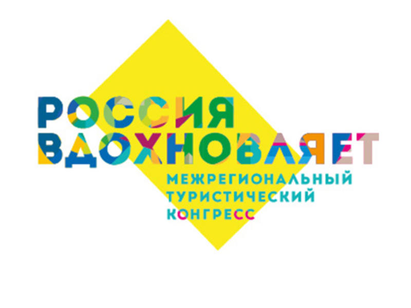 туристический форум 2017 сочи
