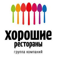 Хорошие рестораны